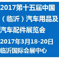 2017第十五届中国(临沂)汽车用品及汽车配件展览会