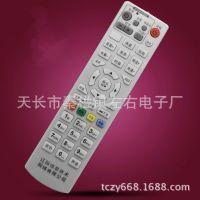 辽阳(辽宁)信息技术网络有限公司机顶盒遥控器 厂家直供 学习型