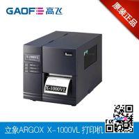 供应X-1000VL条码打印机,,立象标签打印机,东莞条码机不干胶打印