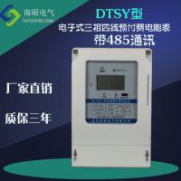 厂家直销 三相预付费电能表 三相电表 带485通讯 家用电表 电度表