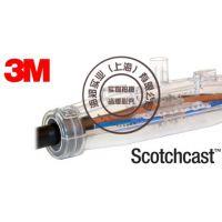 3M91—NBA系列电力电缆防水中间接头