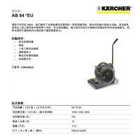 德国凯驰 AB84强力吹风机 地毯地板速干机 三档调速涡轮吹风机