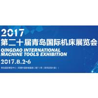 JNMTE2017第20届青岛国际机床展览会