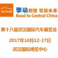 2017第十八届武汉国际汽车展览会