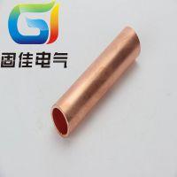 固佳电气GT-150铜接头 电缆铜铜管电线电缆接头紫铜接头端子