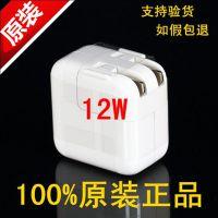 实体批发 苹果ipad4/air原装12W平板电脑充电器 苹果电源适配器