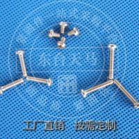 【低价直销】304不锈钢螺丝 十字圆头机螺钉 可按客户需求定制