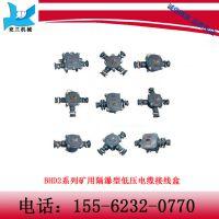 济宁兖兰BHD2系列矿用隔瀑型低压电缆接线盒接线盒 防爆接线盒