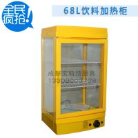 68L饮料加热柜 热饮机 热罐机 热饮料展示柜 商用保温柜