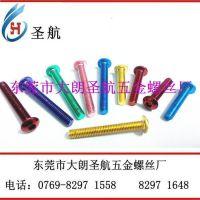 好质量螺丝厂家,紧固件,高品质螺丝生产厂家,环保螺丝生产厂家