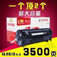 珠海华人科技供应信息惠普系列(2612X)