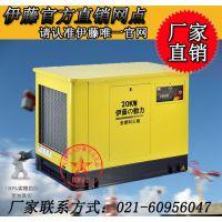 20KW静音天然气发电机组 电启动液化气发电机20kw 伊藤YT20REG