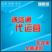 杭州鸣果用心用实力为客户服务好诊断店铺提升排名优化诚信通托管