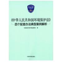 正版▲环境保护法 四个配套办法典型案例解析▲2015新版