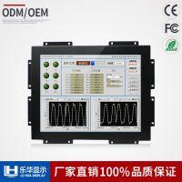 乐华厂家工业12.1寸工业触摸显示器 高清液晶显示器