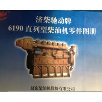 济柴6190系列、8190系列柴油机船机发电机组配件零件图册