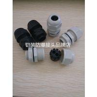 NPT1/2 尼龙环保防水型两孔电缆锁头 ACX品牌批发价格