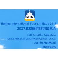 2017北京国际旅游博览会