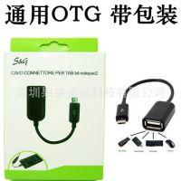 OTG数据线 micro-usb接口 平板电脑手机转接线 通用三星 小米 HTC