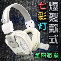 T-170爆裂纹炫灯版 头戴式 电脑游戏耳机耳麦 带线控 虚拟7.1