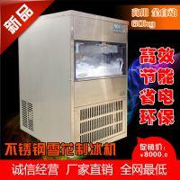 商用制冰机 雪花冰 60kg 奶茶店 咖啡店 专用 全自动 雪花机
