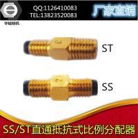 供应批发SS.ST 型直通抵抗式比例分配器 定量计量件