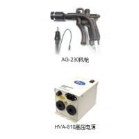 AG-230 离子风枪