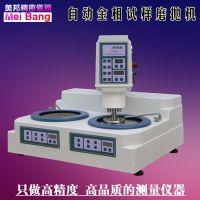 上海金相YMPZ-2自动金相试样磨抛机 抛光机 双盘无极变速 包邮