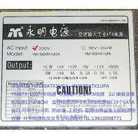 YM150ATX1UQA YMATX-150 1U ATX 永明 开关电源 监控电源