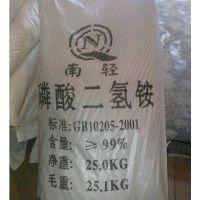 永城磷酸二氢铵,德松化工(在线咨询),磷酸二氢铵报价