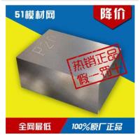 P20模具钢、宝钢P20模具钢、P20模具钢价格、P20模具钢批发、P20模具钢批发价格、P20塑胶