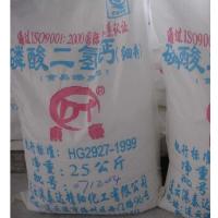 磷酸二氢钙厂家直销