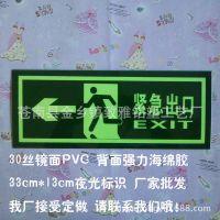 紧急出口向左 30丝镜面PVC贴纸 消防安全警示标识 夜光墙贴 定做