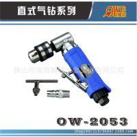 台湾欧维尔 OW-2053 90度直角3/8气钻手枪钻 风枪钻10mm钻孔