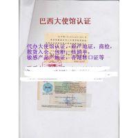 如何申请巴西的声明领事馆认证,使馆加签,产地证使馆认证