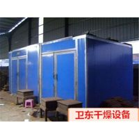中国山东卫东木材 木屑干燥设备 木板干燥机连续式