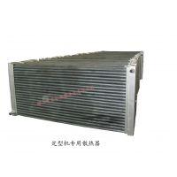 供东红SRZ型应纺织、定型散热器
