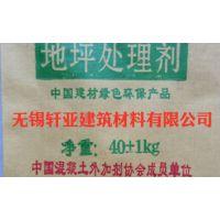 【厂家直销】地坪处理剂 无锡轩亚供应优质地坪处理剂 地坪处理剂批发