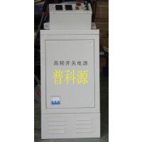 普科源工厂直销公明铝氧化电源厂家、西乡阳极氧化电源2000A18V