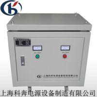 上海科奔SG-30kva 三相隔离变压器