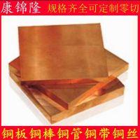 C27000黄铜_铜板,铜板特殊规格可定做,质量保证