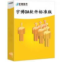 企业协同办公的伙伴 宇博标准版OA软件