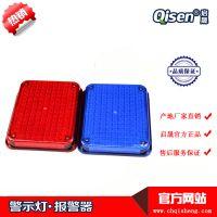 启晟LTE-5018红蓝频闪方形警示灯、正方形红蓝爆闪灯、岗亭专用LED爆闪灯