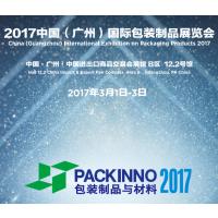 中国(广州)国际包装制品展览会PACKINNO2017