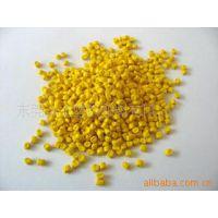 色母粒厂家 各种色母粒 不褪色色母粒 黄色母粒