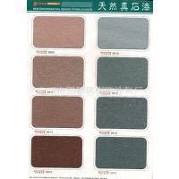 供应2012热销宿州海燕涂料厂外墙真石漆、砂岩漆、仿石漆价格优惠