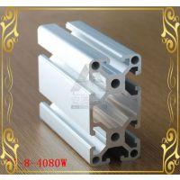上海安腾工业铝型材框架,流水线工业铝型材,4080工业铝型材