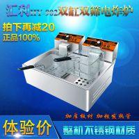 汇利HY-902 双缸双筛 电热炸炉 电炸炉 电炸锅 薯条炸炉