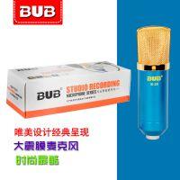 BUB B-20 超震膜电脑手机电容麦克风电脑 网络K歌