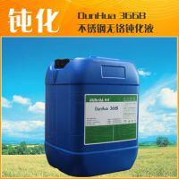 钝化液 不锈钢钝化液 不锈钢强力钝化液 不锈钢盐雾测试 DH-366B